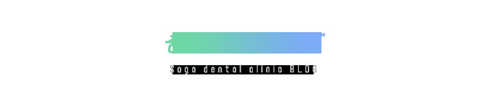 そが歯科ブログ
